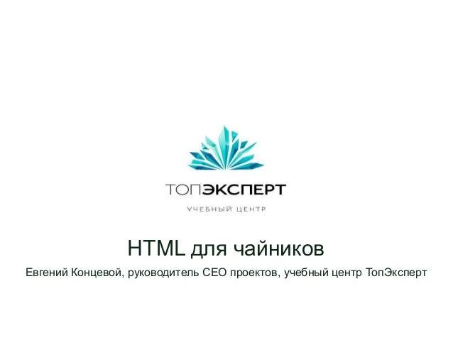 Html для чайников - Евгений Концевой
