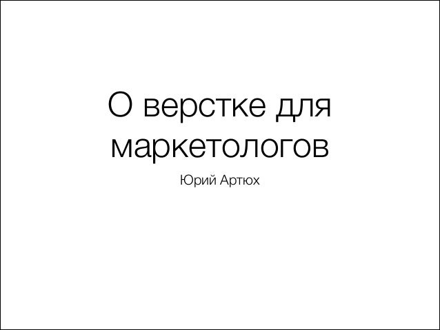 Юрий Артюх: Ассорти из верстки для маркетологов