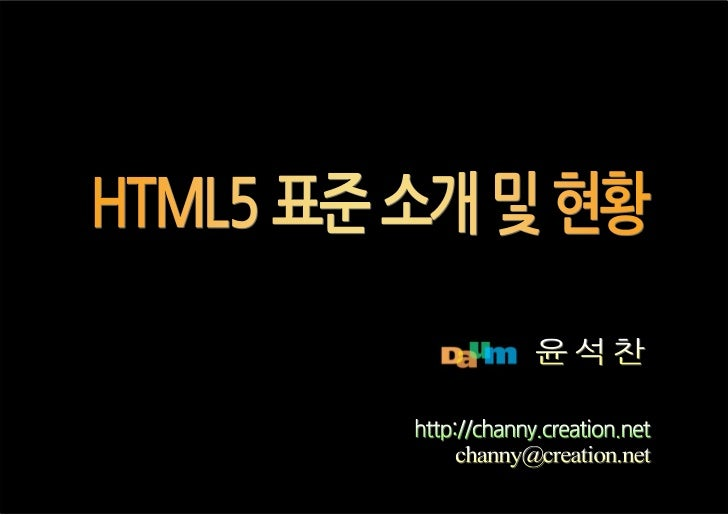 History and Status of HTML5