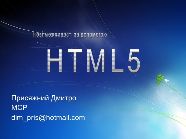 Присяжний Дмитро MCP [email_address] Нові можливості за допомогою: HTML5