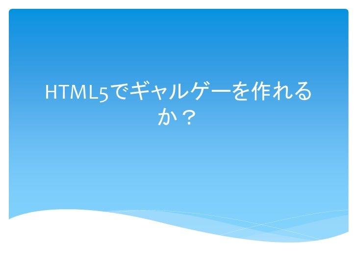 HTML5でギャルゲーを作れるか?