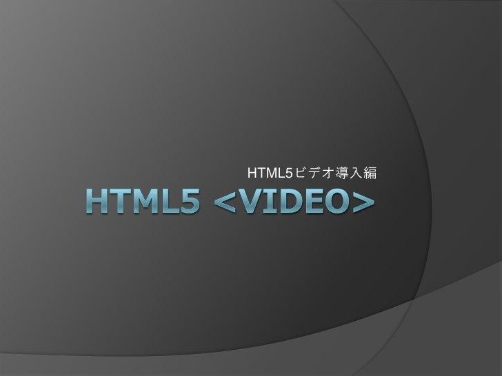 HTML5ビデオ導入編