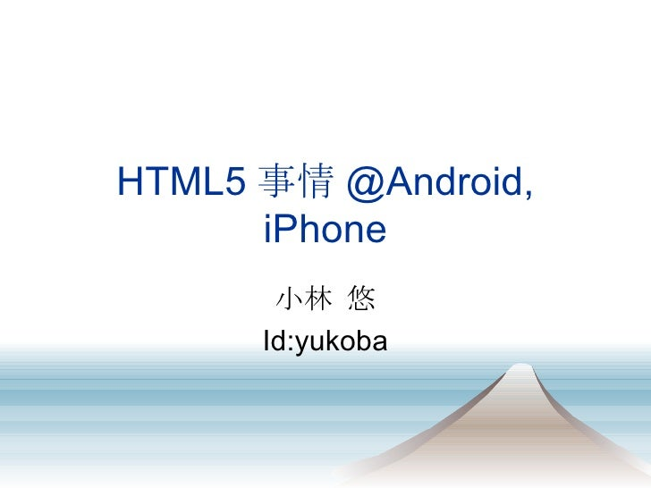 HTML5 事情 @Android, iPhone 小林 悠 Id:yukoba