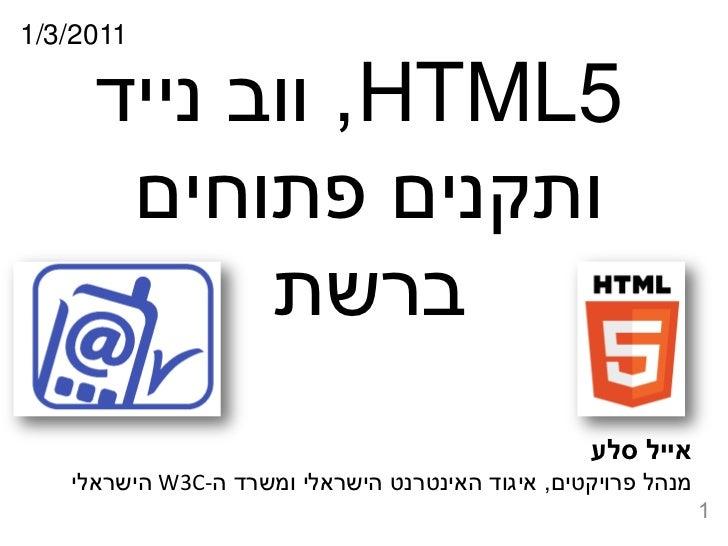 HTML5, ווב נייד ותקנים פתוחים ברשת