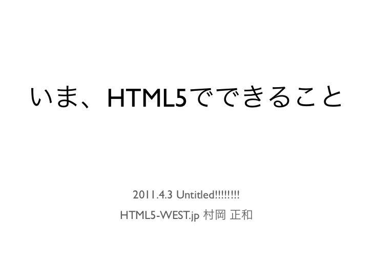 いま、Html5でできること