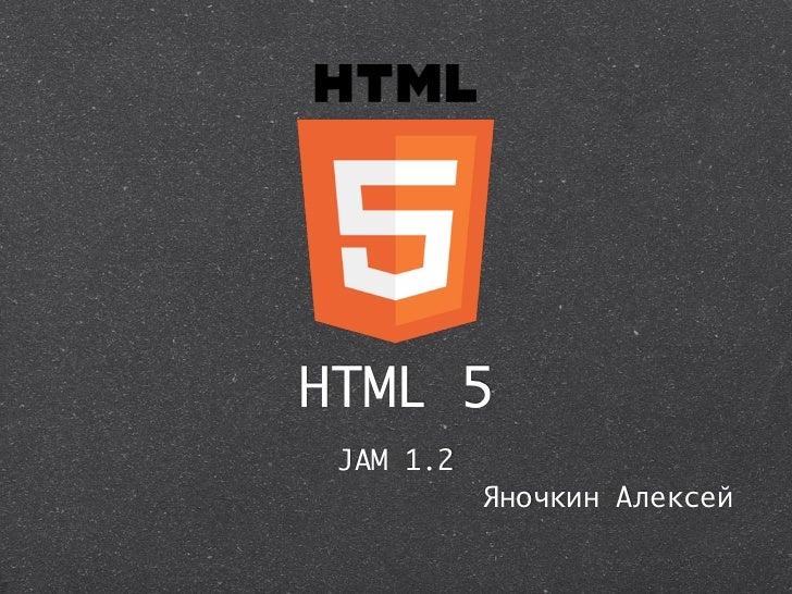 HTML 5 JAM 1.2           Яночкин Алексей