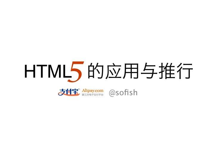 5HTML       @sofish