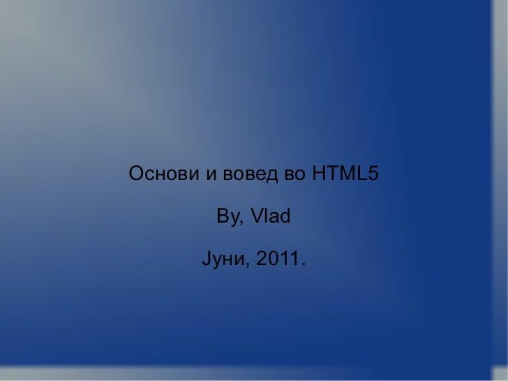 Основи и вовед во HTML5 By, Vlad Јуни, 2011.