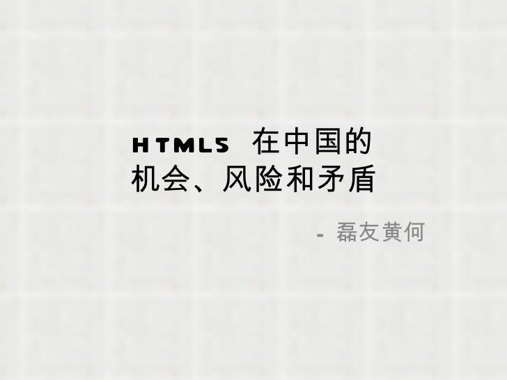 Html5 在中国的机会、风险和矛盾 磊友黄何