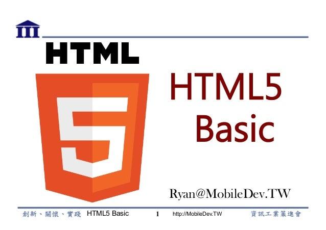 HTML5 Basic http://MobileDev.TW HTML5 Basic Ryan@MobileDev.TW 1