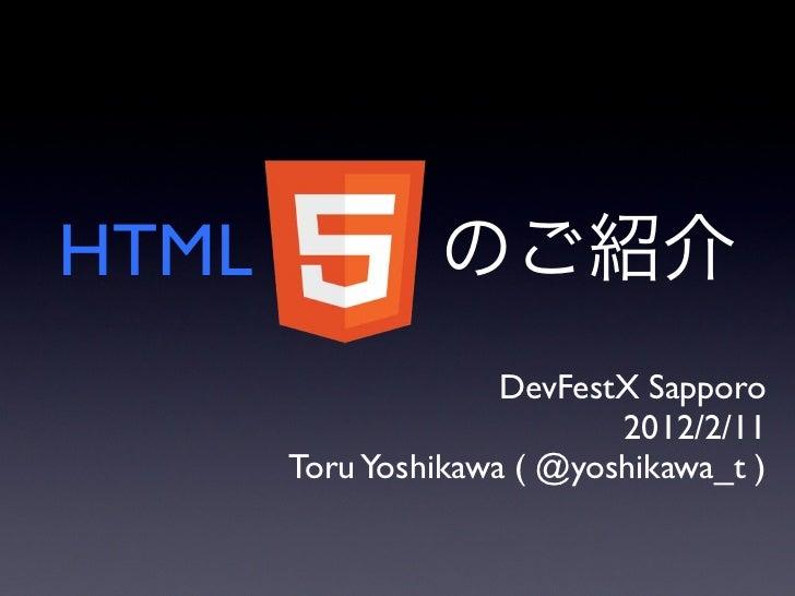 HTML                     DevFestX Sapporo                            2012/2/11       Toru Yoshikawa ( @yoshikawa_t )