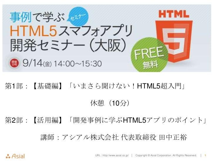 事例で学ぶHTML5スマフォアプリ開発セミナー