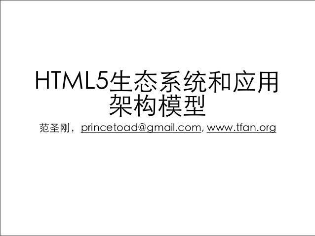 HTML5生态系统和应用     架构模型范圣刚,princetoad@gmail.com, www.tfan.org