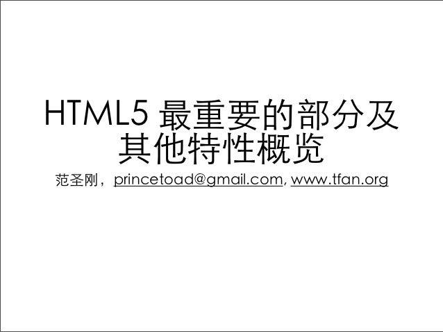 Html5 最重要的部分