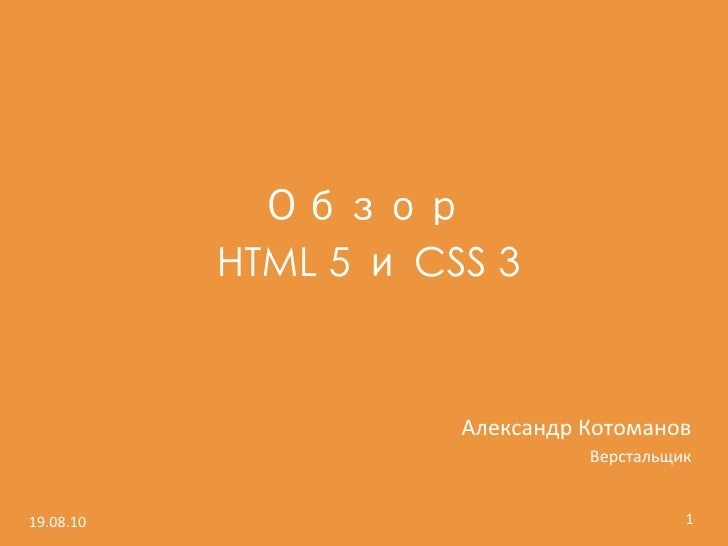 Html5 and-css3
