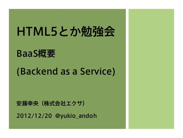 BaaS (Backend as a Service)