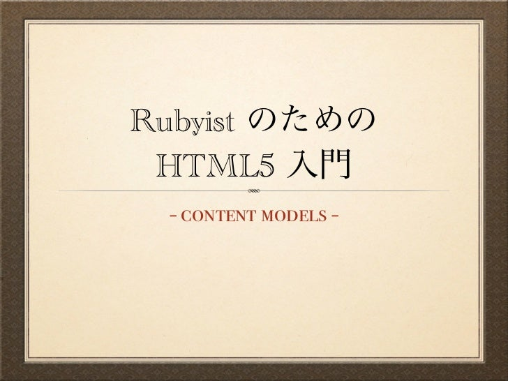Rubyist のための HTML5 入門 -Content Models-