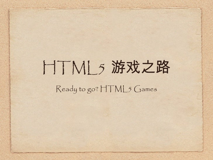 HTML5 游戏之路 <ul><li>Ready to go? HTML5 Games </li></ul>