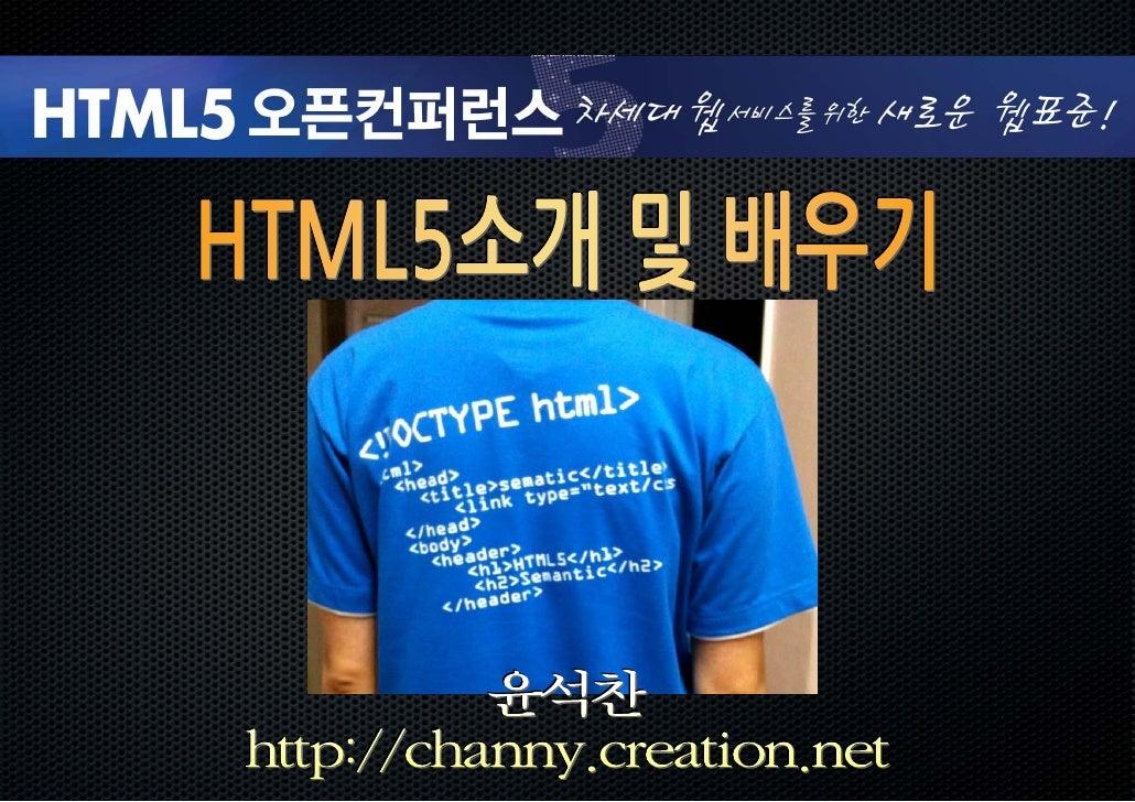 HTML5 소개 및 배우기- HTML5 Open Conference