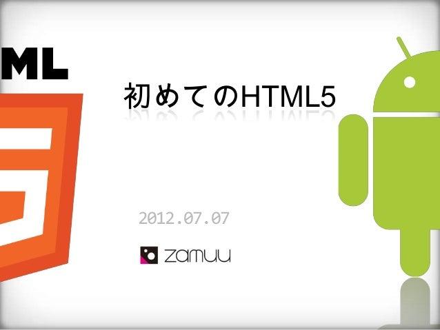 初めてのHtml5 20120612