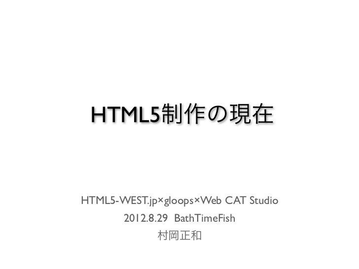 Html5制作の現在