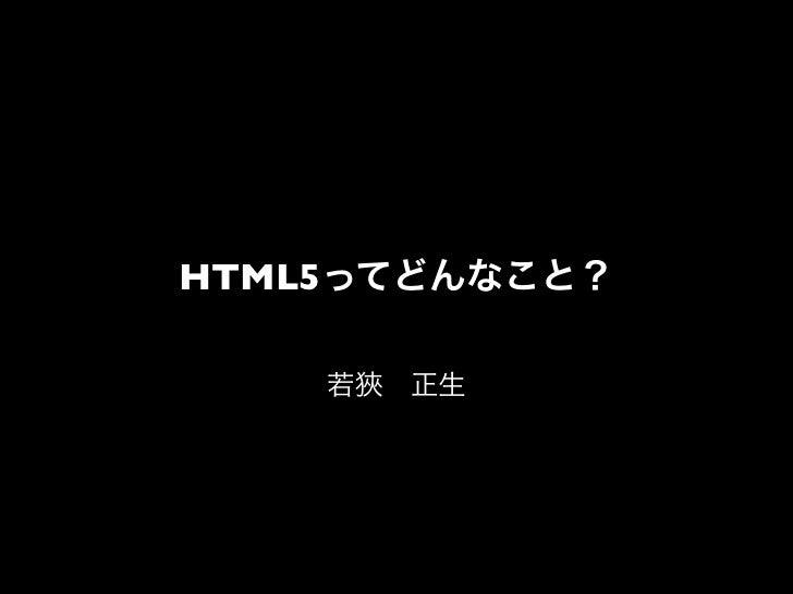 Html5 by gis tec