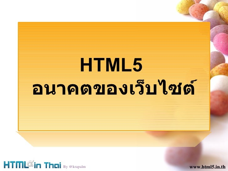 HTML5 The future of website by @krapalm