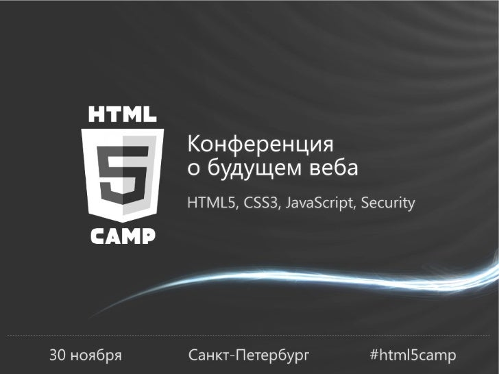 Практическое применение HTML5 в Я.Почте