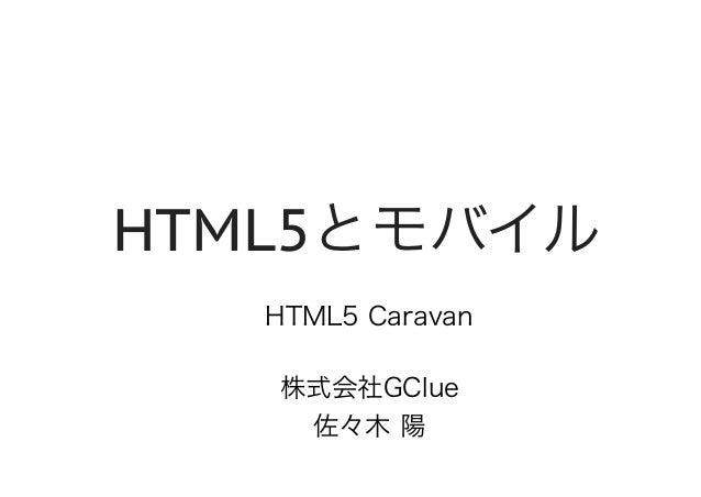 Html5 caravantokyo