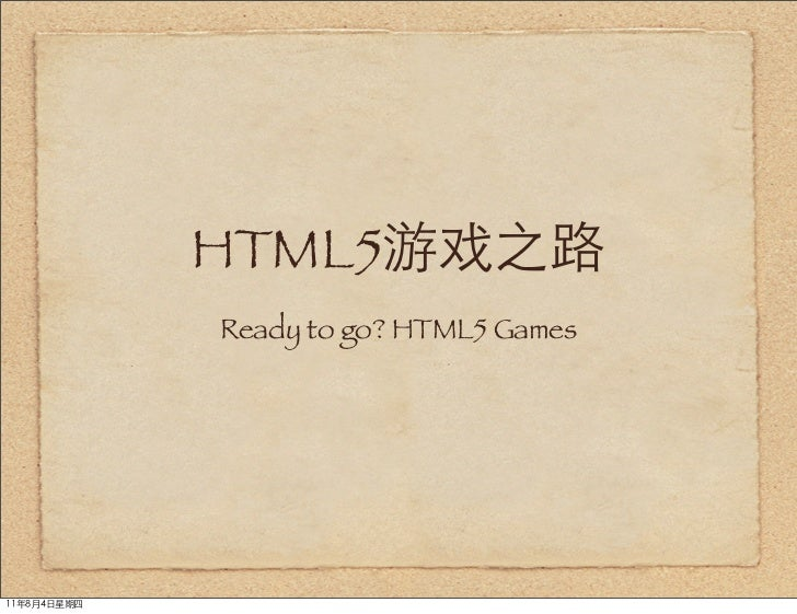 HTML5游戏之路             Ready to go? HTML5 Games11年8月4日星期四