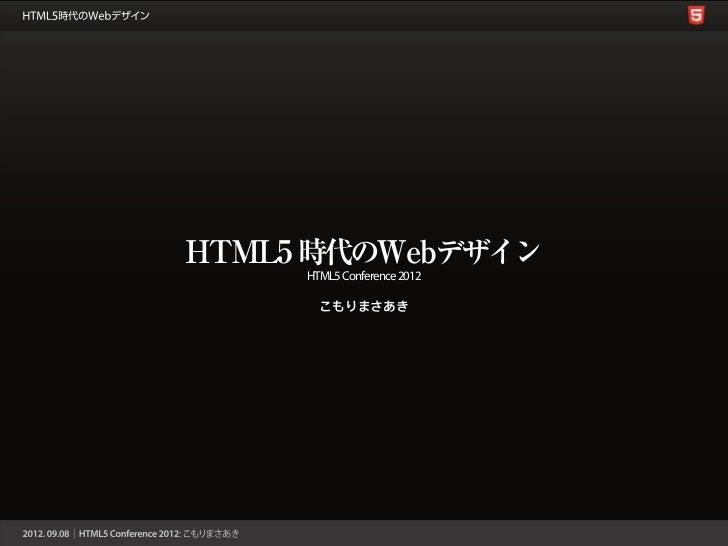 HTML5 時代のWebデザイン     HTML5 Conference 2012       こもりまさあき