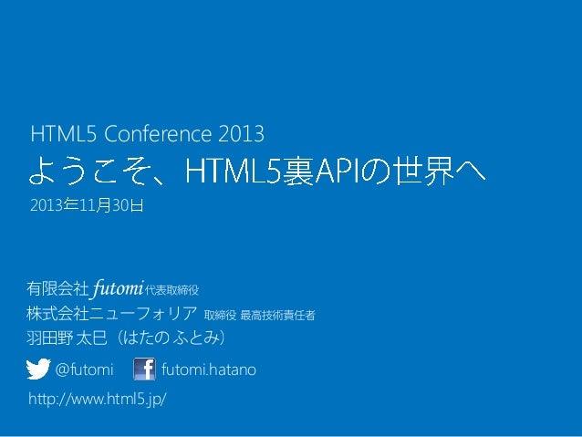 ようこそ、HTML5裏APIの世界へ - HTML5 Conference 2013