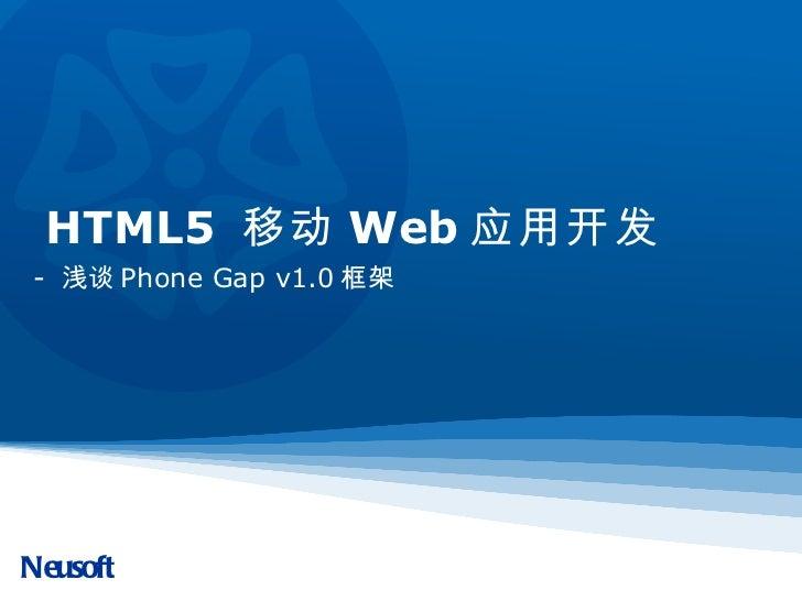 HTML5移动应用开发分享会(PhoneGap)