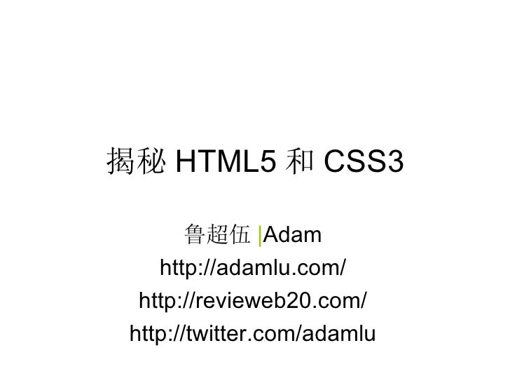 Html5和css3入门