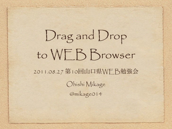 Drag and Drop to WEB Browser2011.08.27    10        WEB             Ohishi Mikage              @mikage014
