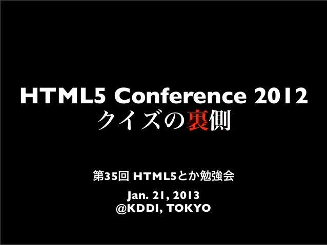 第35回HTML5とか勉強会「HTML5 Conference 2012 クイズの裏側」20130121
