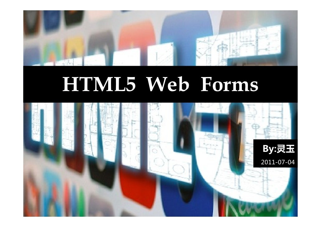 HTML5 Web Forms                  By:灵玉                  2011-07-04