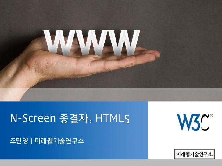 N-Screen 종결자, HTML5조만영 | 미래웹기술연구소