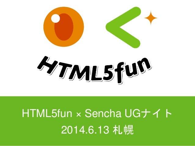HTML5fun × Sencha UGナイト 2014.6.13 札幌
