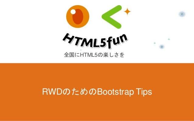 RWDのためのBootstrap Tips 全国にHTML5の楽しさを