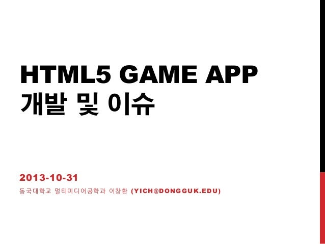 2013 W3C HTML5 Day Conferences:HTML5 Game App 개발 및 이슈