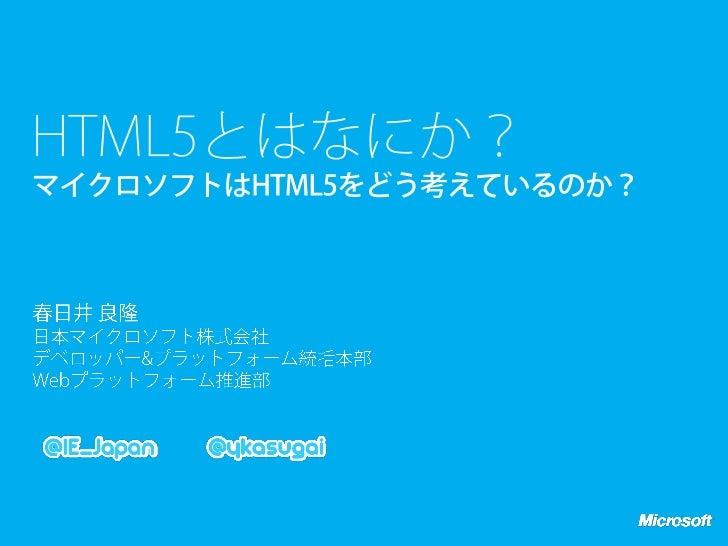 HTML5とはなにか?マイクロソフトはHTML5をどう考えているのか?