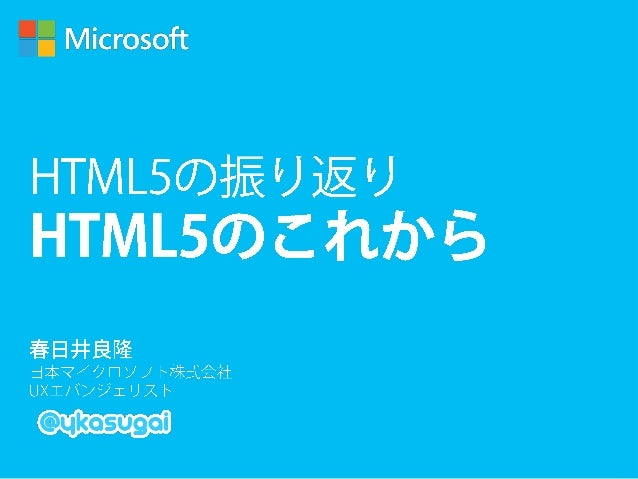 HTML5の振り返りとHTML5のこれから