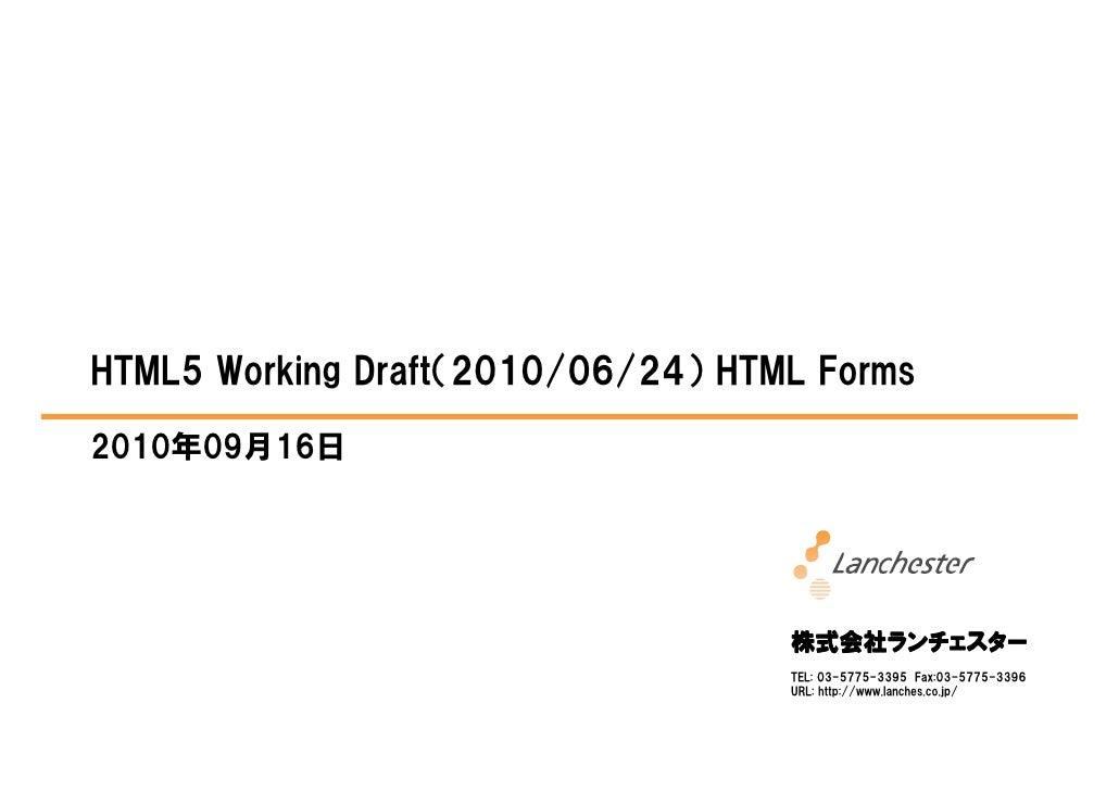 2010 年 09 月 16 日 HTML5 Working Draft ( 2010/06/24 )  HTML Forms