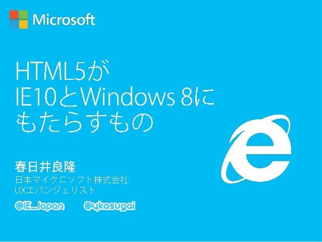 HTML5がIE10/Windows 8にもたらすもの