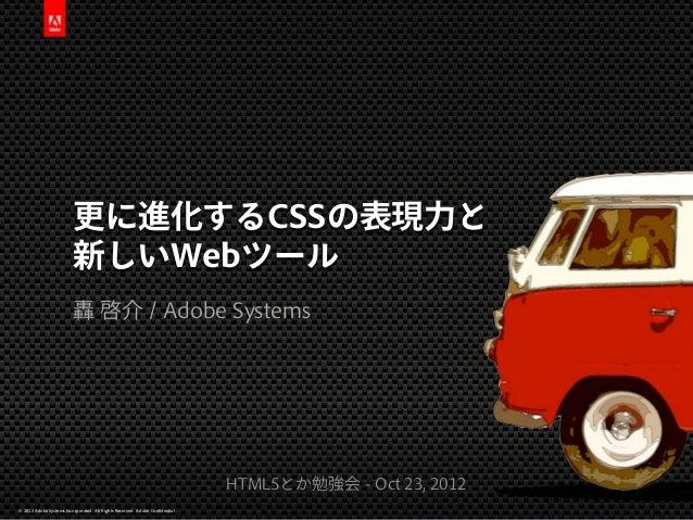 更に進化するCSSの表現力と 新しいWebツール [Reloaded]