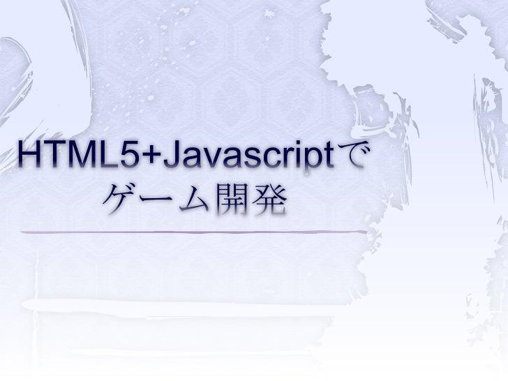 HTML5+Javascriptでゲーム開発<br />