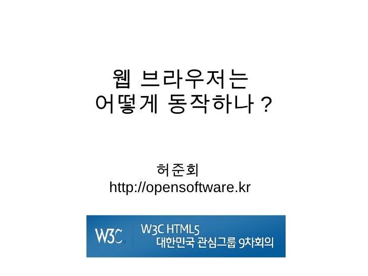 웹브라우저는 어떻게 동작하나?