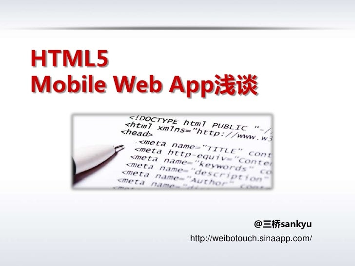 HTML5<br />Mobile Web App浅谈<br />@三桥sankyu<br />http://weibotouch.sinaapp.com/<br />