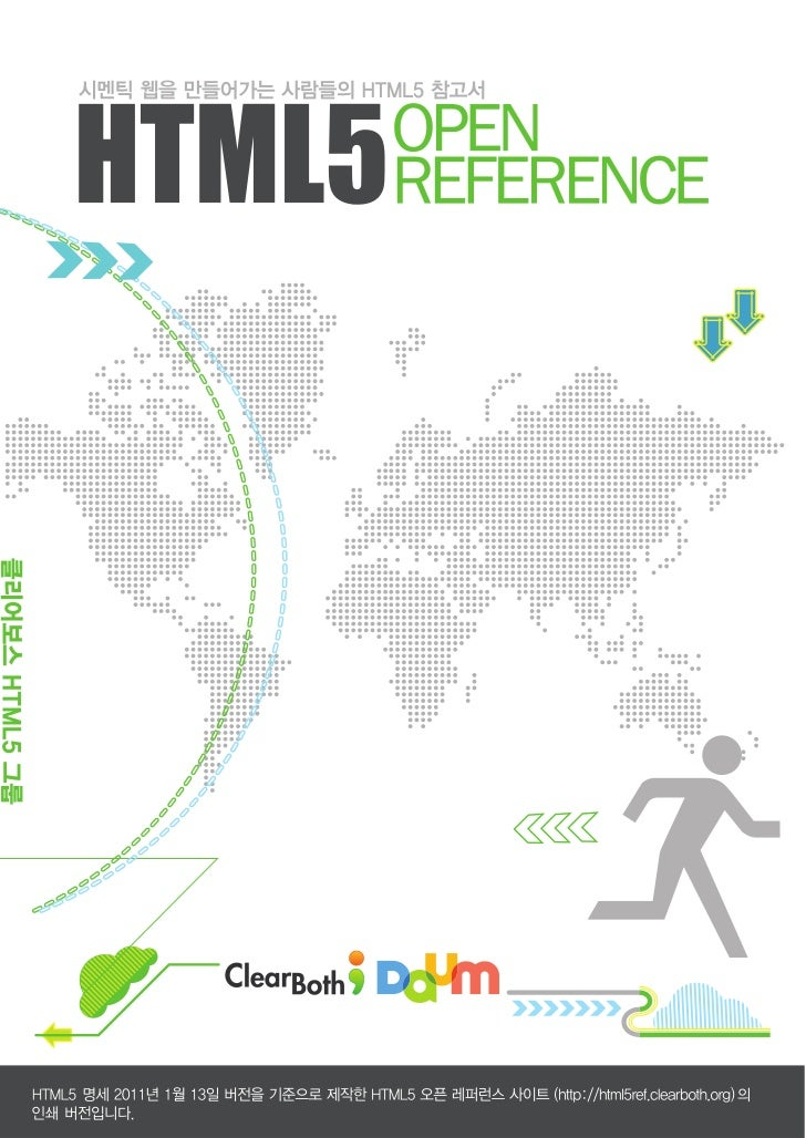 HTML5 Open Reference (20111125/Korean)